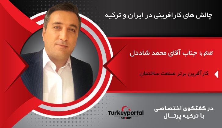 چالش های کارآفرینی در صنعت بازسازی ساختمان در ایران و ترکیه