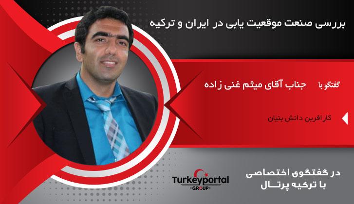 بررسی صنعت موقعیت یابی در ایران و ترکیه