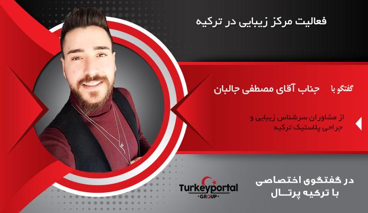 سرمایه گذاری در مرکز زیبایی ترکیه