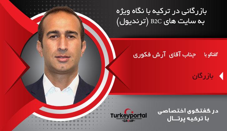 بازرگانی در ترکیه با نگاه ویژه به سایت های B2C (ترندیول)