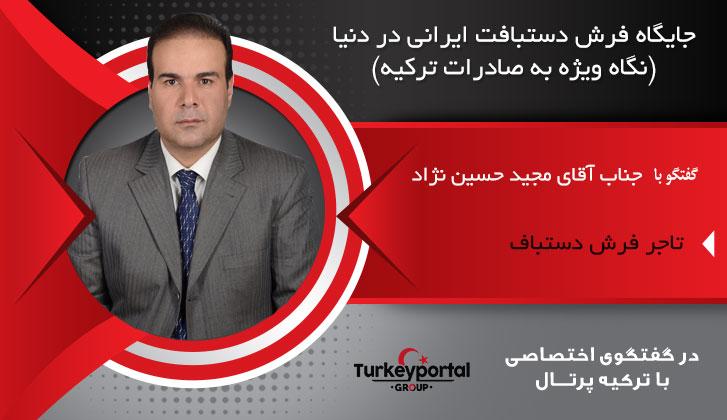جایگاه فرش دستباف ایرانی در دنیا با نگاه ویژه به صادرات ترکیه