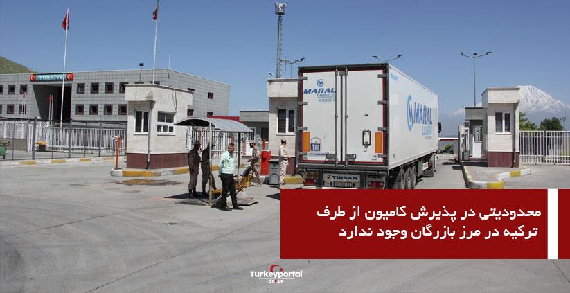 محدودیتی در پذیرش کامیون از طرف ترکیه در مرز بازرگان وجود ندارد