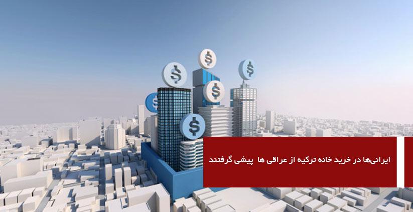ایرانیها در خرید خانه ترکیه از عراقی ها  پیشی گرفتند