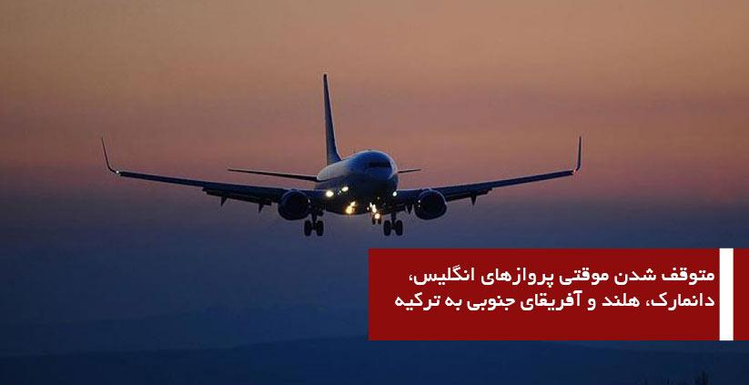 متوقف شدن موقتی پروازهای انگلیس، دانمارک، هلند و آفریقای جنوبی به ترکیه