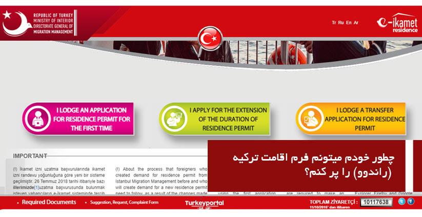 چطور خودم میتونم فرم اقامت ترکیه (راندوو) را پر کنم؟