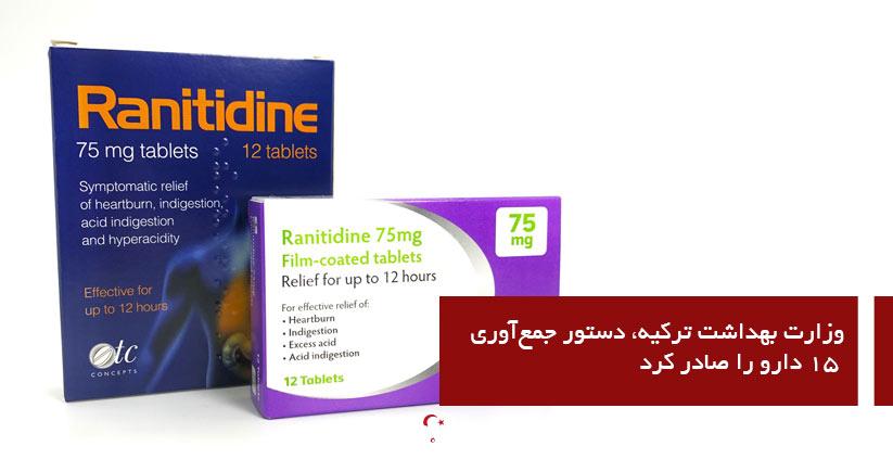 وزارت بهداشت ترکیه، دستور جمعآوری ۱۵ دارو را صادر کرد