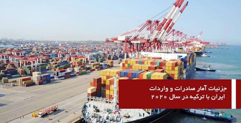 جزئیات آمار تجارت مشترک ایران و ترکیه