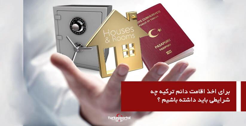 برای اخذ اقامت دائم ترکیه چه شرایطی باید داشته باشیم ؟