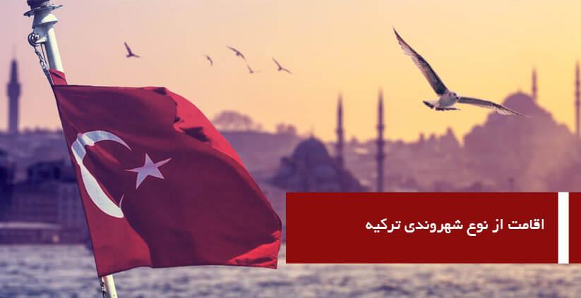 اقامت از نوع شهروندی ترکیه