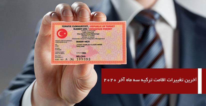 آخرین تغییرات اقامت ترکیه