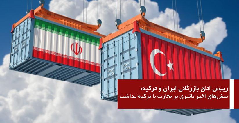 رییس اتاق بازرگانی ایران و ترکیه: تنشهای اخیر تاثیری بر تجارت با ترکیه نداشت
