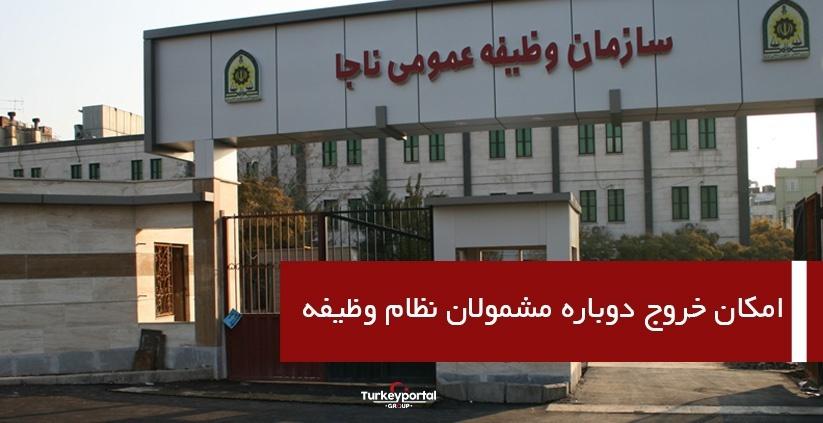 آخرین خبر کنسولگری ایران در ترکیه در خصوص خروج مشمولین