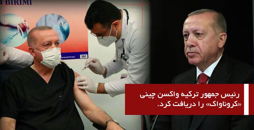 رئیس جمهور ترکیه واکسن چینی  «کروناواک» را دریافت کرد.