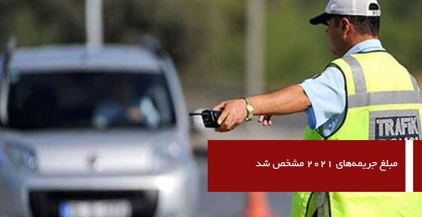 مبلغ عوارض عبور از پل های ترکیه و جریمههای ۲۰۲۱ مشخص شد