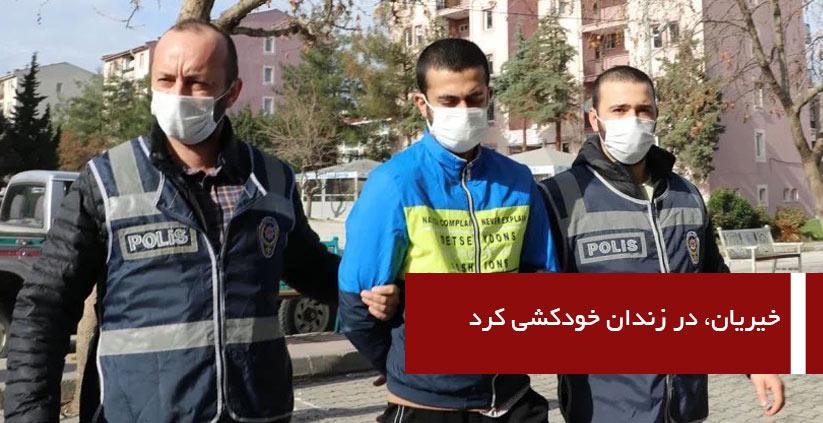 شایان خیریان ،در زندان خودکشی کرد