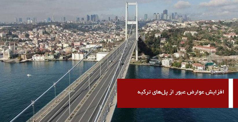 عوارض عبور از پل های ترکیه 2021