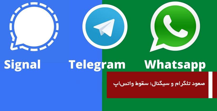 ترکیه: صعود تلگرام و سیگنال؛ سقوط واتساپ