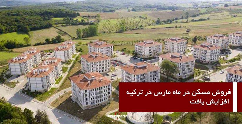 فروش مسکن در ماه مارس در ترکیه افزایش یافت