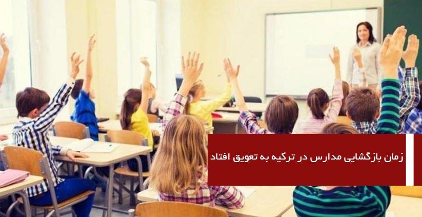 بازگشایی مدارس در ترکیه به تعویق افتاد