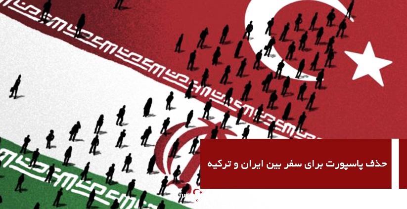 حذف پاسپورت برای سفر بین ایران و ترکیه