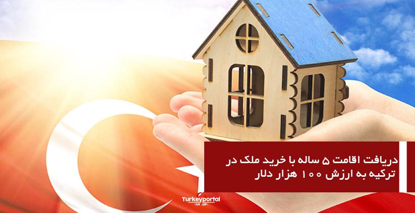 دریافت اقامت ۵ ساله با خرید ملک در ترکیه به ارزش ۱۰۰ هزار دلار
