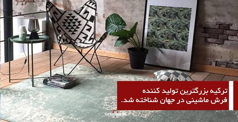 ترکیه بزرگترین تولید کننده فرش ماشینی در جهان شناخته شد