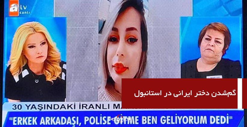 گمشدن دختر ایرانی در استانبول
