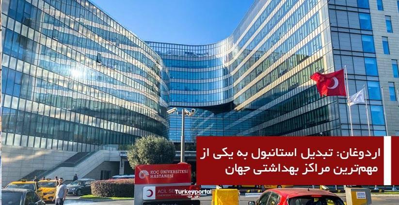اردوغان: تبدیل استانبول به یکی از مهمترین مراکز بهداشتی جهان