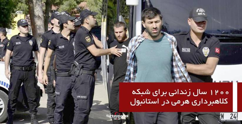 1200 سال زندانی برای شبکه کلاهبرداری هرمی در استانبول