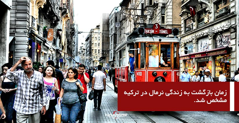 زمان بازگشت به زندگی عادی در ترکیه مشخص شد