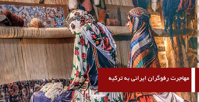 مهاجرت رفوگران ایرانی به ترکیه