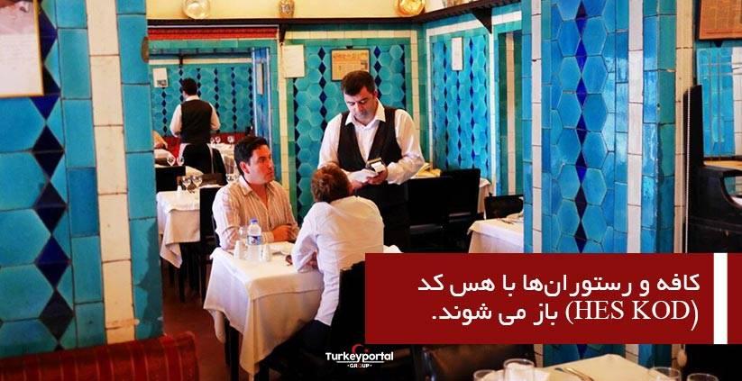 کافه رستوران ها با هس کد بازگشایی خواهند شد