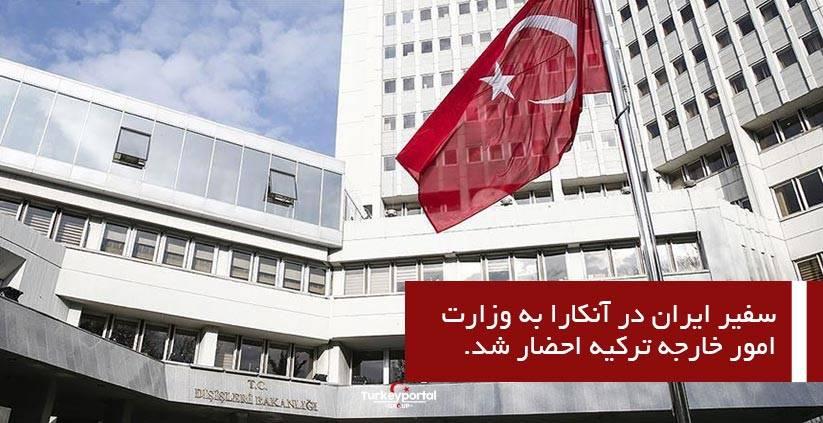 سفیر ایران در آنکارا به وزارت خارجه ترکیه احضار شد!