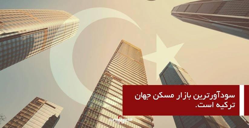 سودآورترین بازار مسکن جهان، ترکیه است