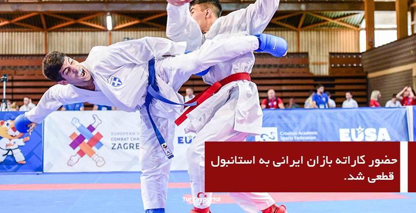سفر کاراته بازان ایرانی به استانبول قطعی شد