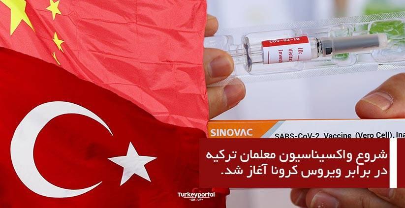 شروع واکسیناسیون معلمان ترکیه در برابر ویروس کرونا آغاز شد