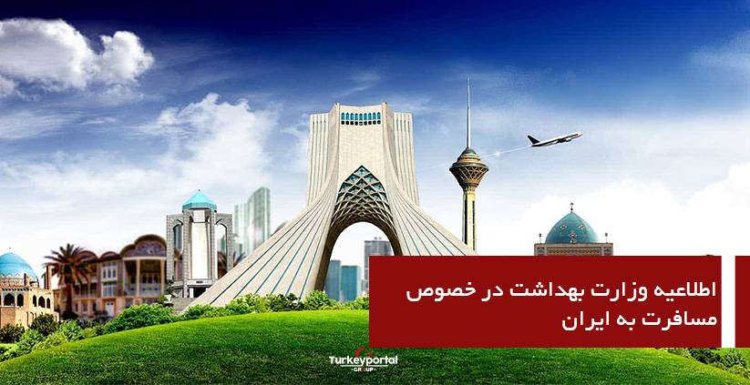 اطلاعیه وزارت بهداشت در خصوص مسافرت به ایران