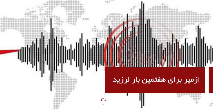 ازمیر برای هفتمین بار لرزید (زلزله در ترکیه)