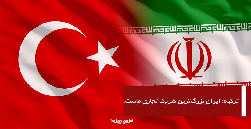 وزارت تجارت ترکیه: ایران مهمترین شریک تجاری ترکیه