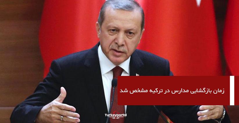 زمان بازگشایی مدارس در ترکیه مشخص شد