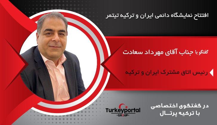 گفتگو با جناب آقای مهرداد سعادت رئیس اتاق مشترک ایران و ترکیه در خصوص افتتاح نمایشگاه دائمی ایران و ترکیه تیتمر
