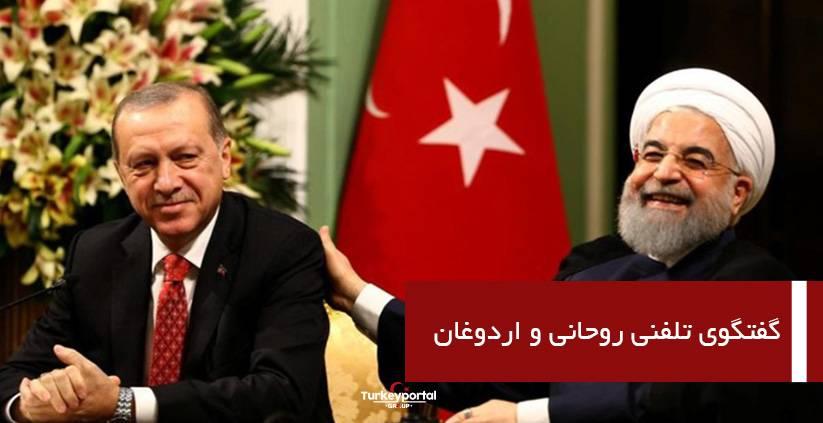 رجب طیب اردوغان رئیس جمهور تلفنی با رئیس جمهور ایران حسن روحانی دیشب تماس گرفت. در این دیدار، گامهای ترکیه و ایران برای بهبود افزایش رابطه میان ایران و ترکیه و تحولات منطقه ای مورد بحث و بررسی قرار گرفت.