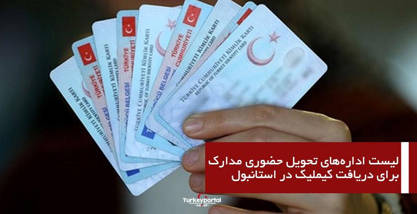 لیست ادارههای ارسال مدارک به صورت حضوری برای دریافت کیملیک در استانبول