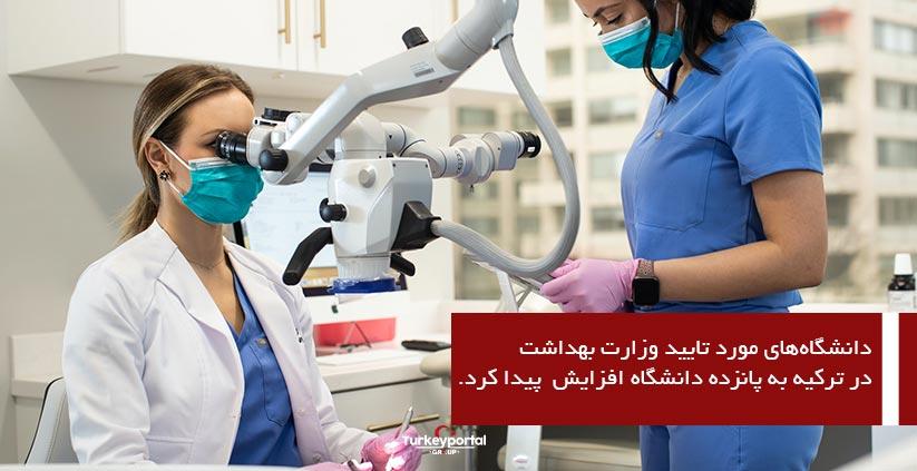 تعداد دانشگاههای مورد تایید وزارت بهداشت در ترکیه افزایش یافت