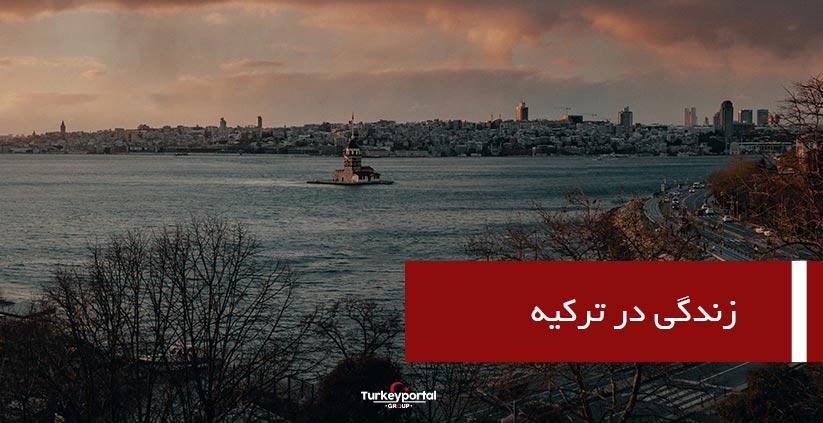 مقایسه زندگی در ایران با ترکیه