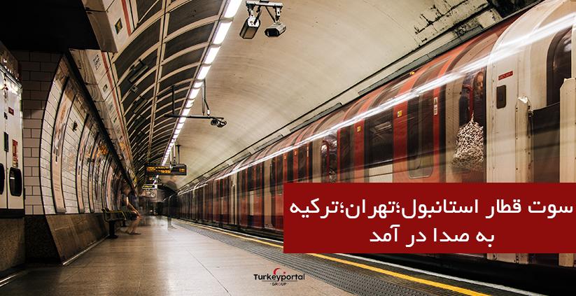 سوت قطار باری استانبول، تهران، پاکستان به صدا درآمد
