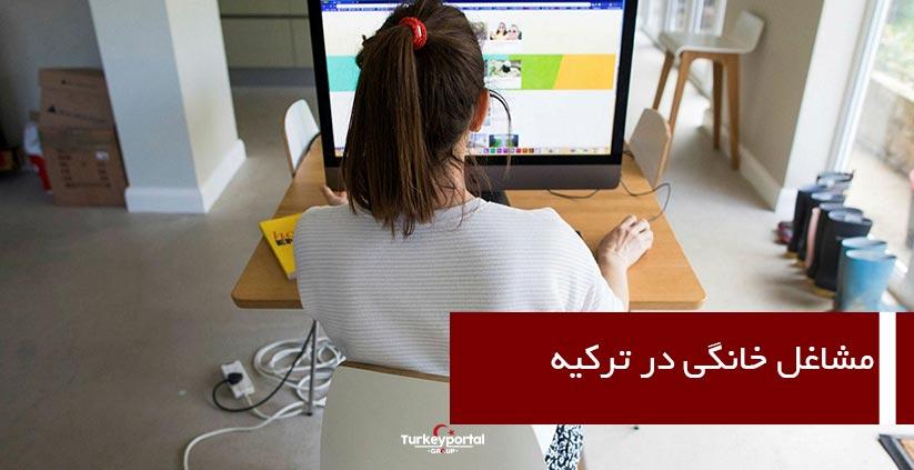 مشاغل خانگی در ترکیه