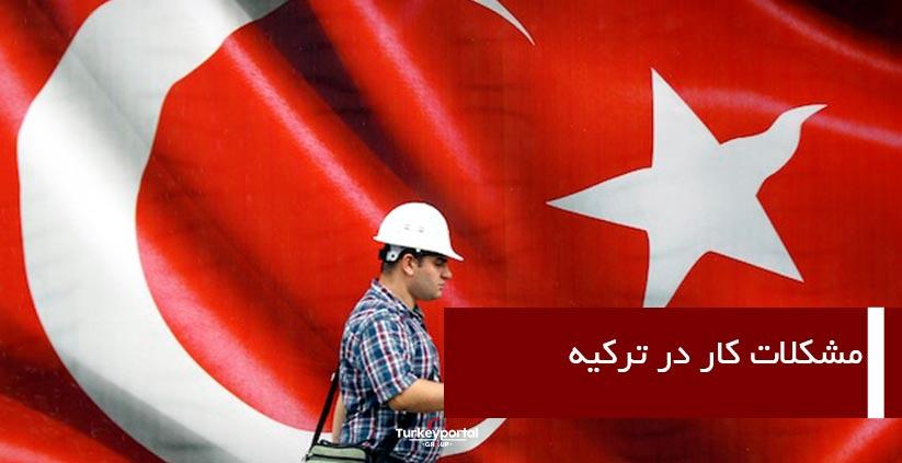 مشکلات کار کردن در ترکیه