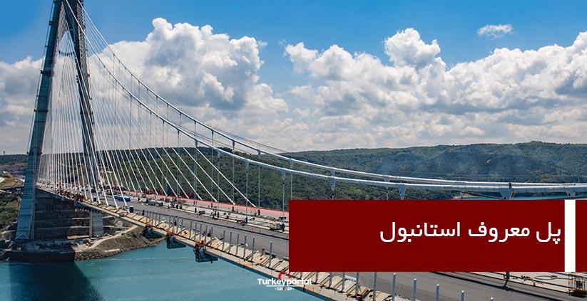 پل معروف استانبول