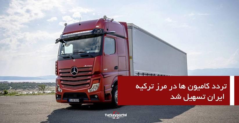 تردد کامیون ها در مرز ترکیه ایران تسهیل شد